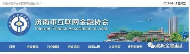济南市互联网金融协会官方网站正式上线